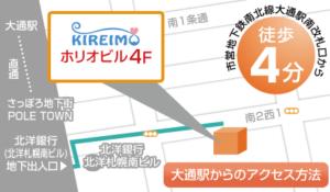 札幌大通店